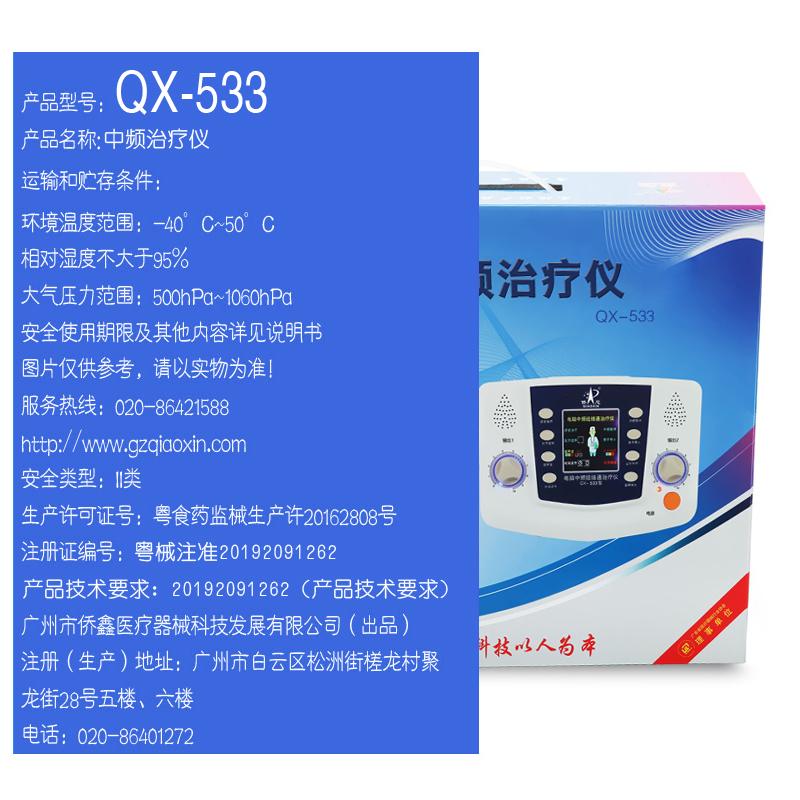 QX-533-04