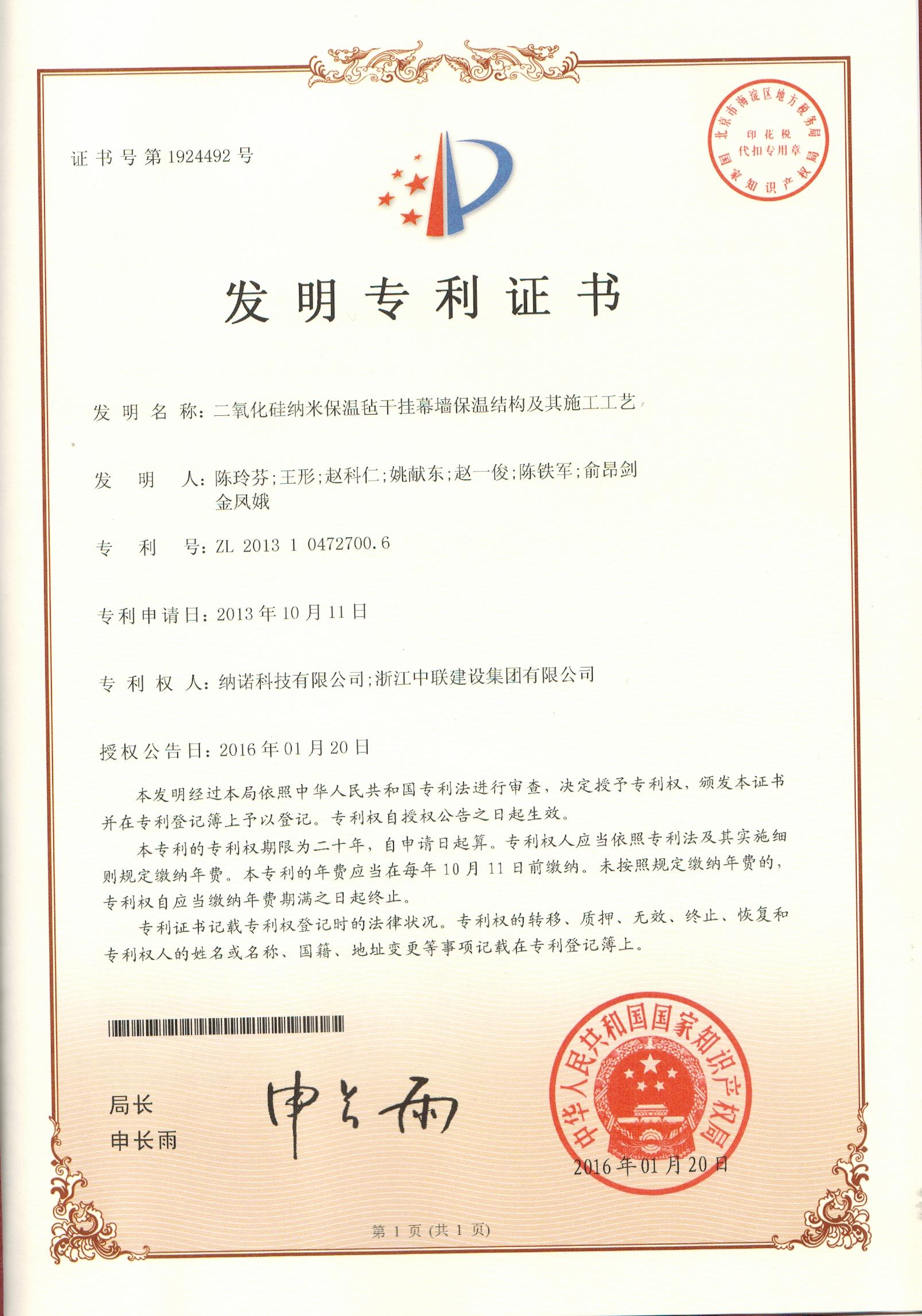 發明專利--二氧化硅納米保溫氈干掛幕墻保溫結構及其施工工藝