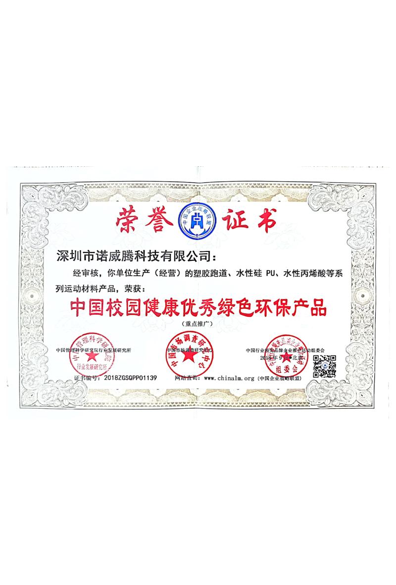 中國校園健康優秀綠色環保產品