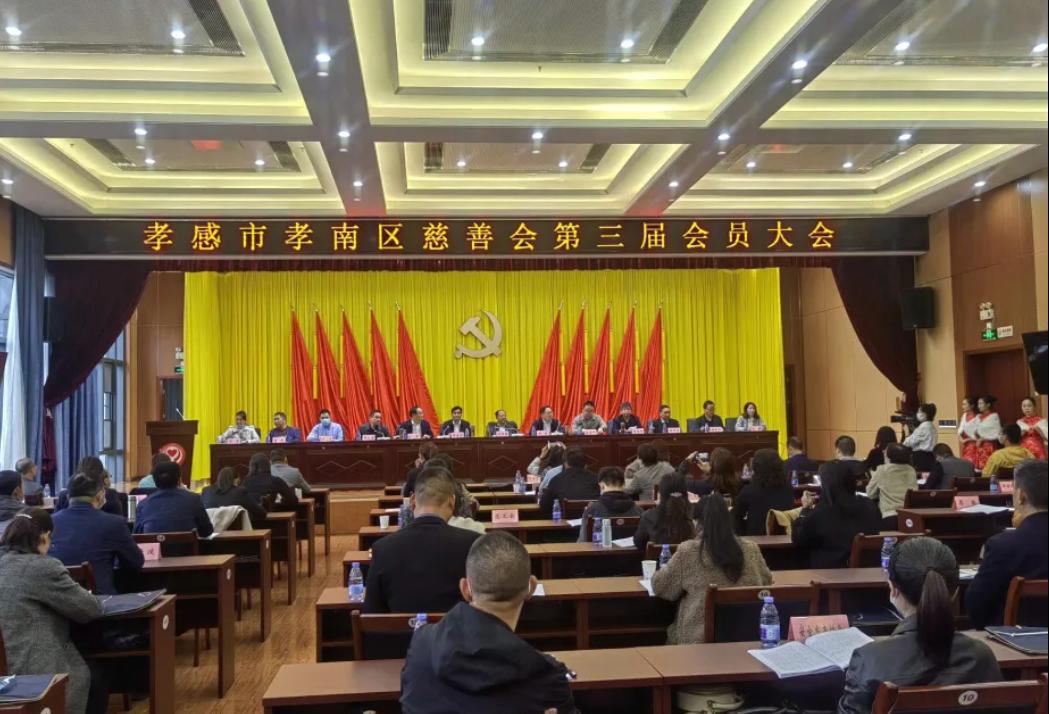 舒氏集團當選孝南區慈善會副會長單位