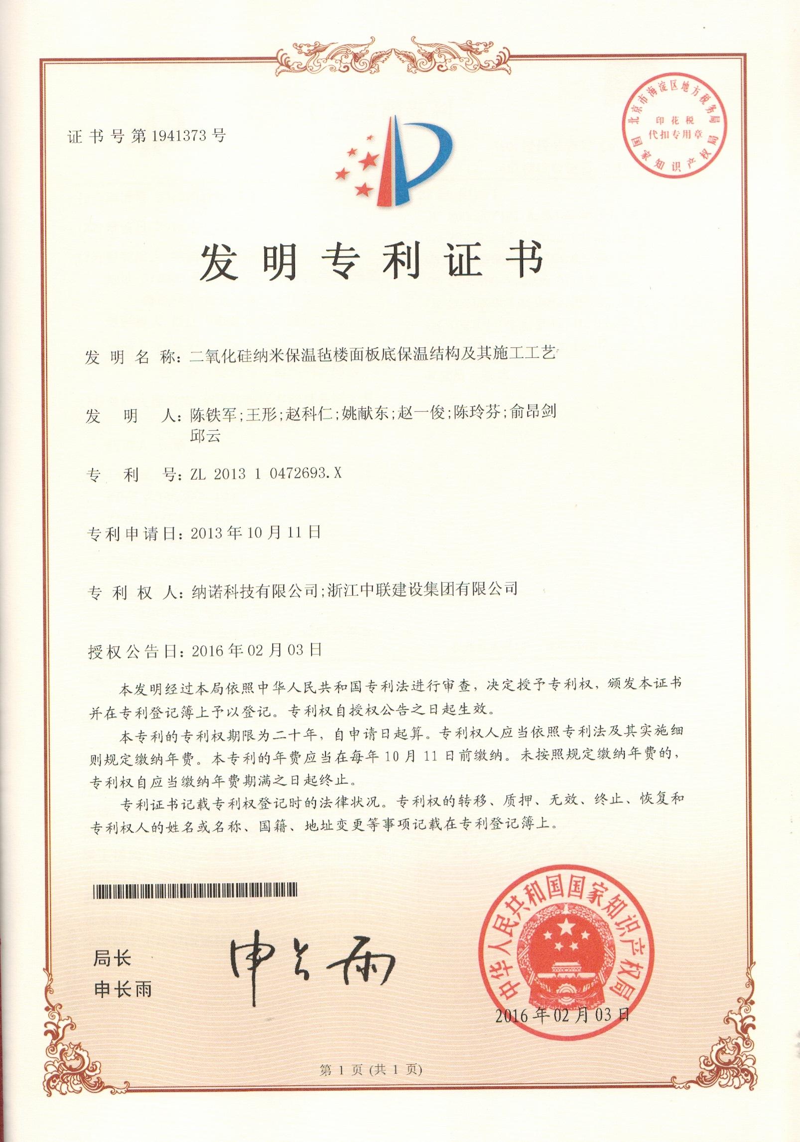 發明專利--二氧化硅納米保溫氈樓面板底保溫結構及其施工工藝
