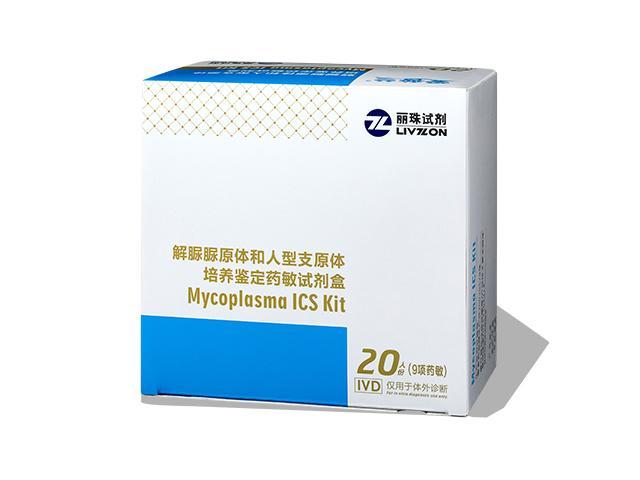 解脲脲原體和人型支原體培養鑒定藥敏試劑盒