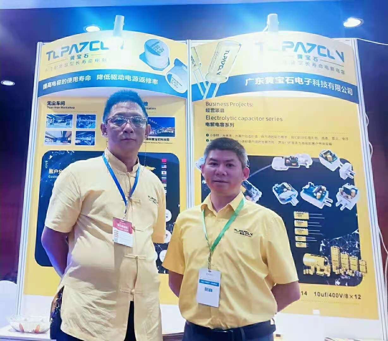 黃寶石參展2021全球第三代半導體快充產業峰會