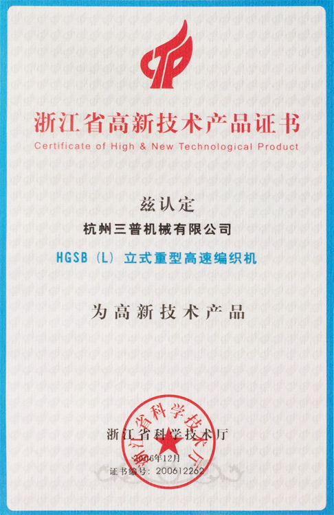 HGSB(L)立式重型高速编织机