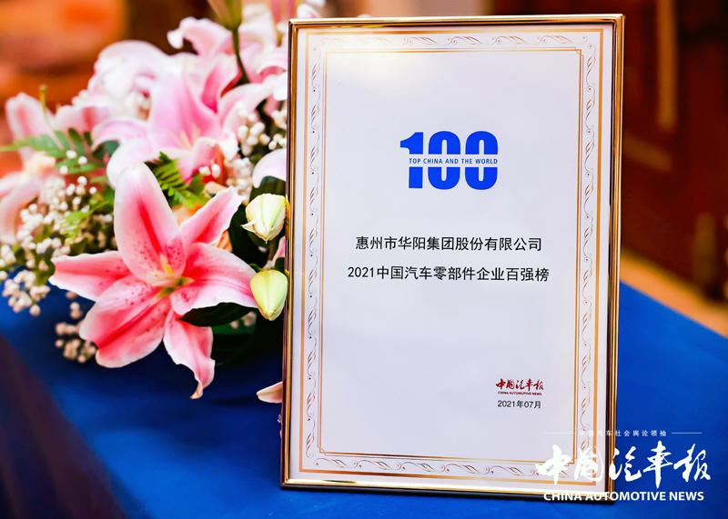 ADAYO華陽集團榮膺2021中國汽車零部件百強榜