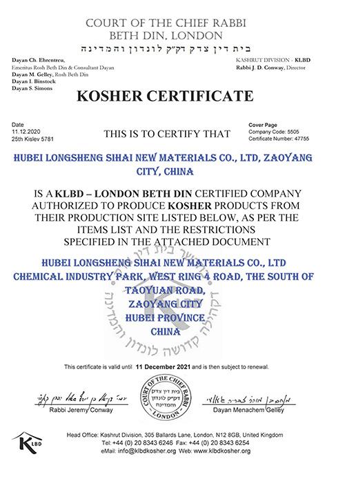 消泡劑KLBD證書-KLBD