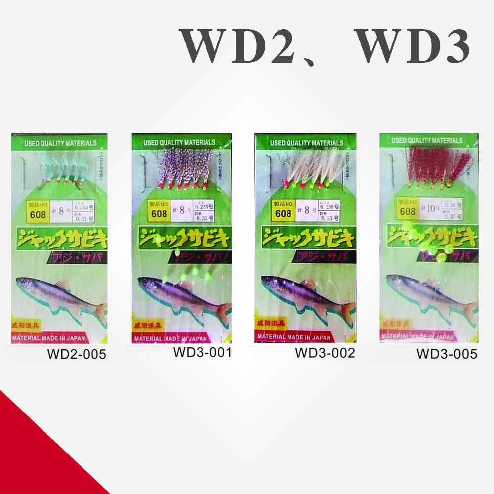 WD2-005、WD3-001、002、005