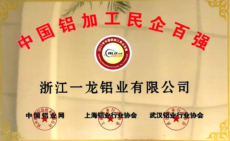 中国铝加工民企百强