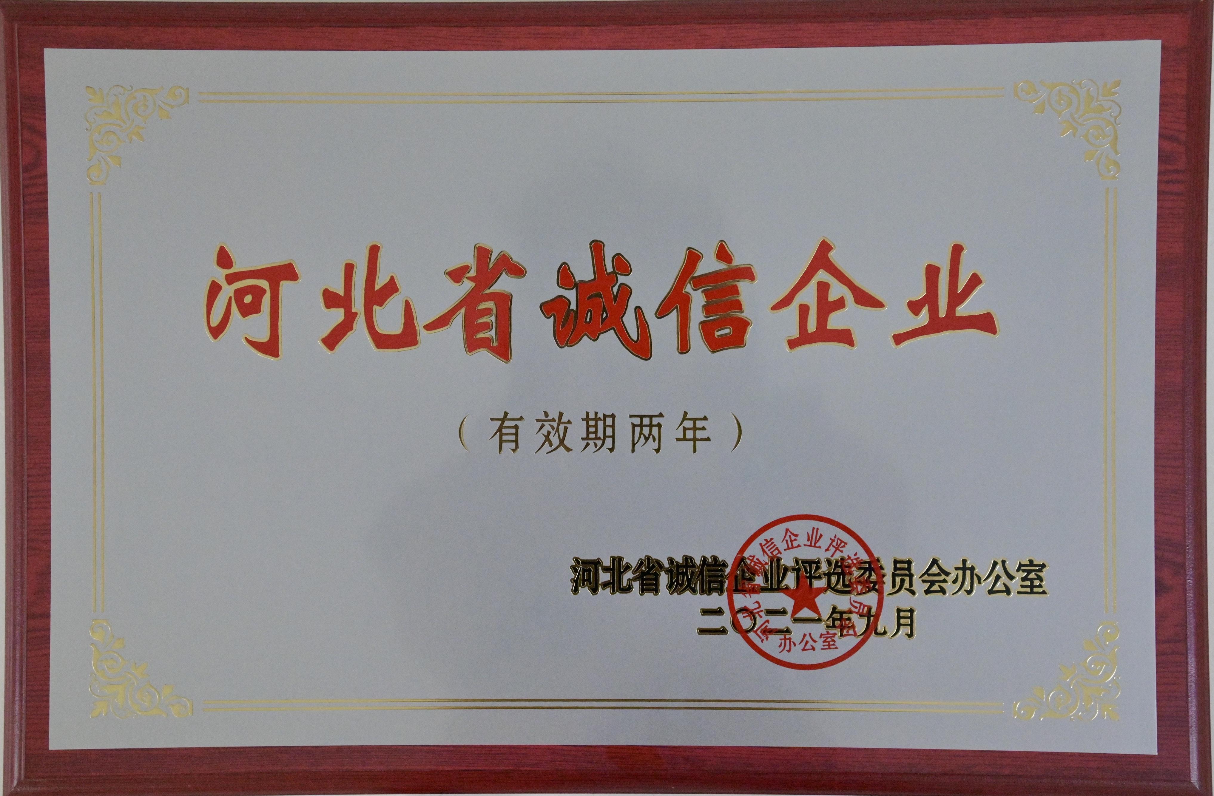石家莊四藥集團榮膺河北省誠信企業稱號