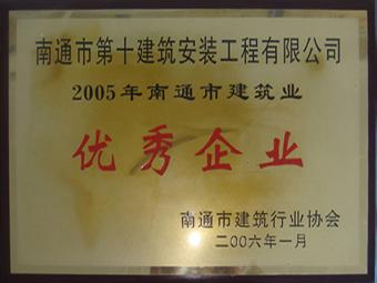 2005年度優秀企業