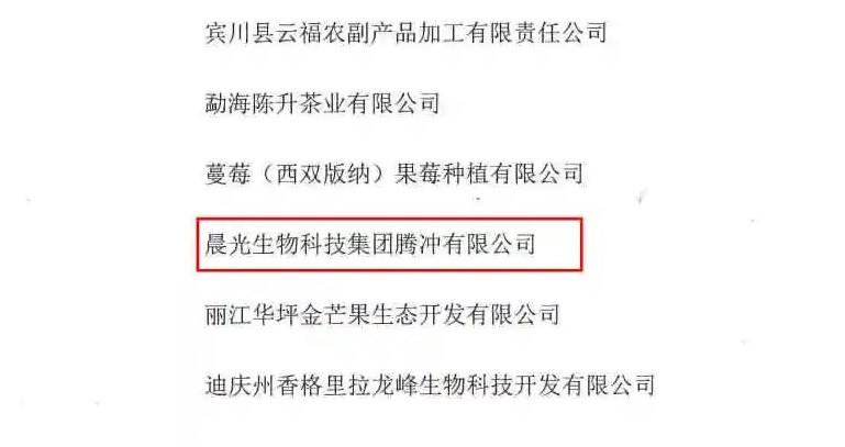 腾冲晨光拟被认定为国家级农业产业化重点龙头企业