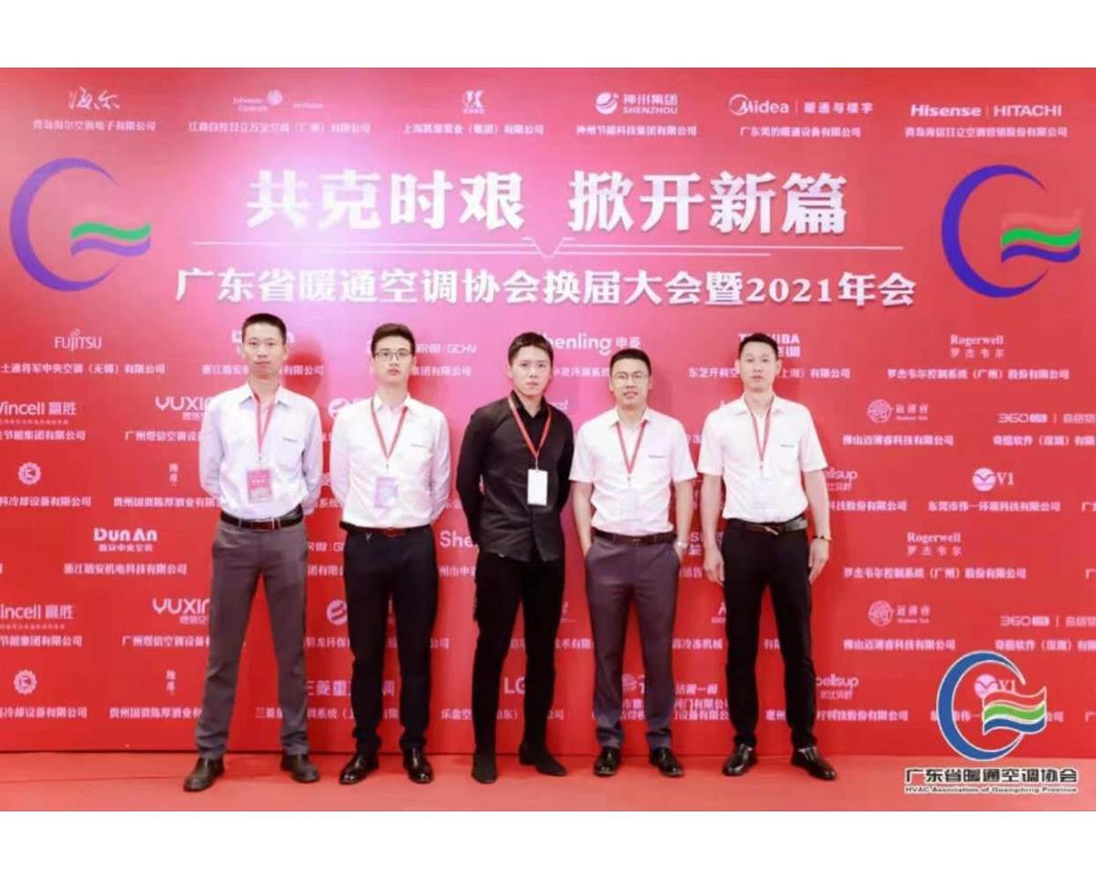 廣東暖通空調協會2021年會