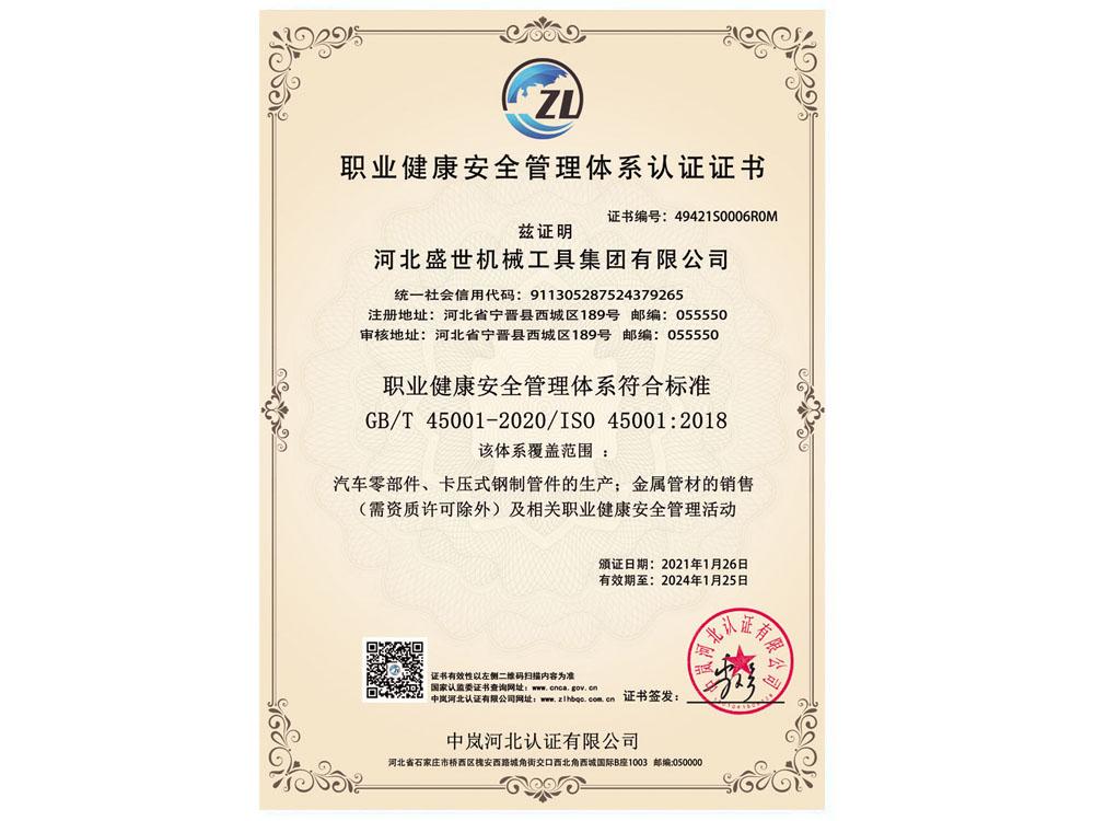 ISO45001職業健康安全管理體系證書