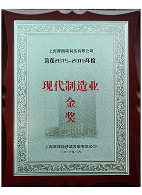 制造业金奖