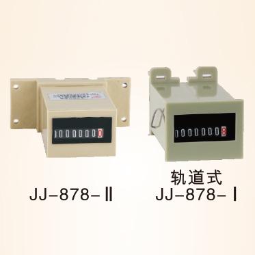 JJ-878-II/軌道式JJ-878-I電梯計數器