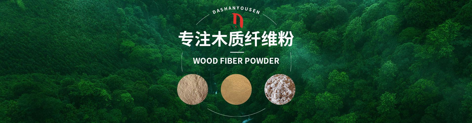 專注木質纖維粉