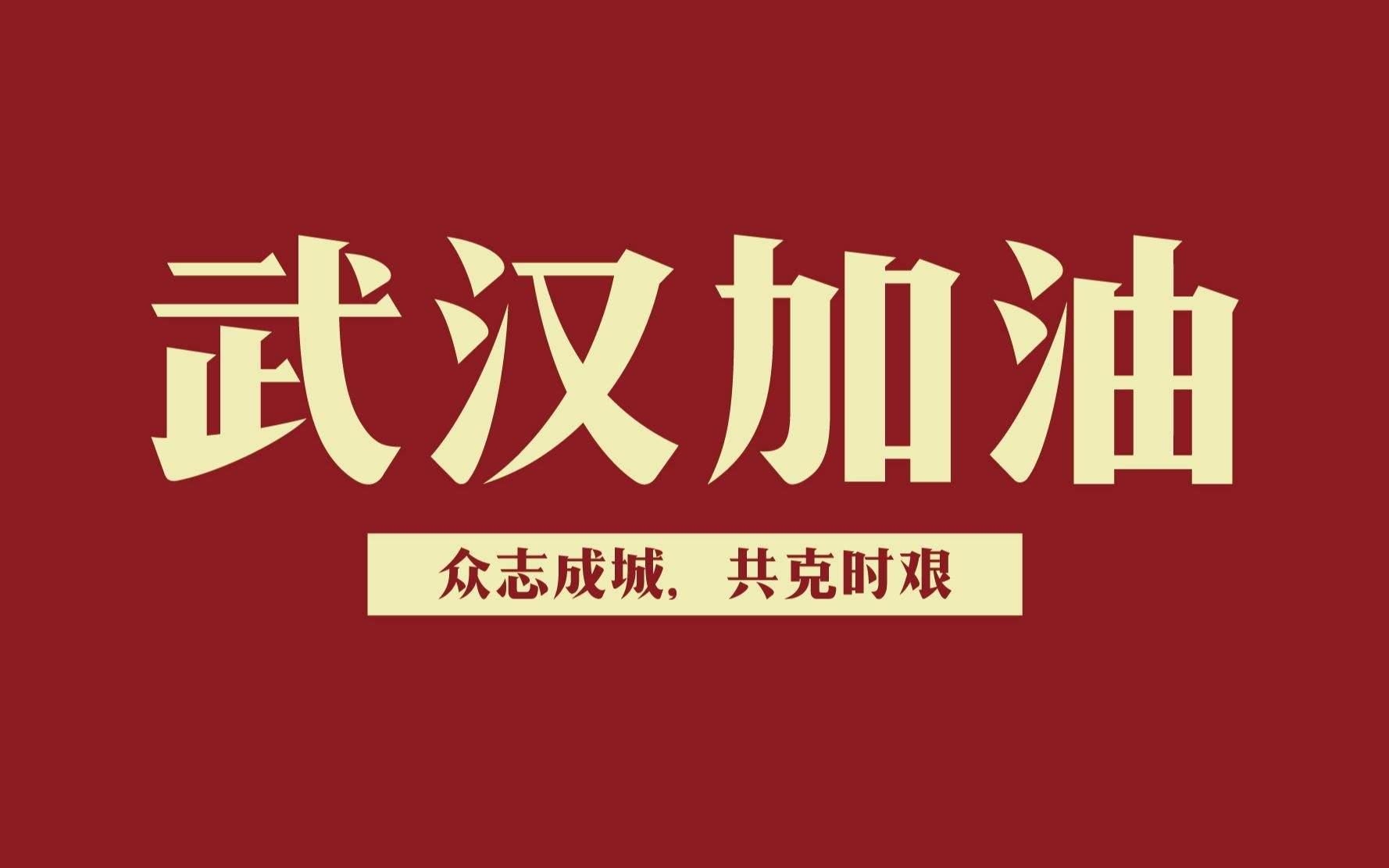 三楷深發黨支部組織愛心捐款 支持新冠肺炎疫情防控工作