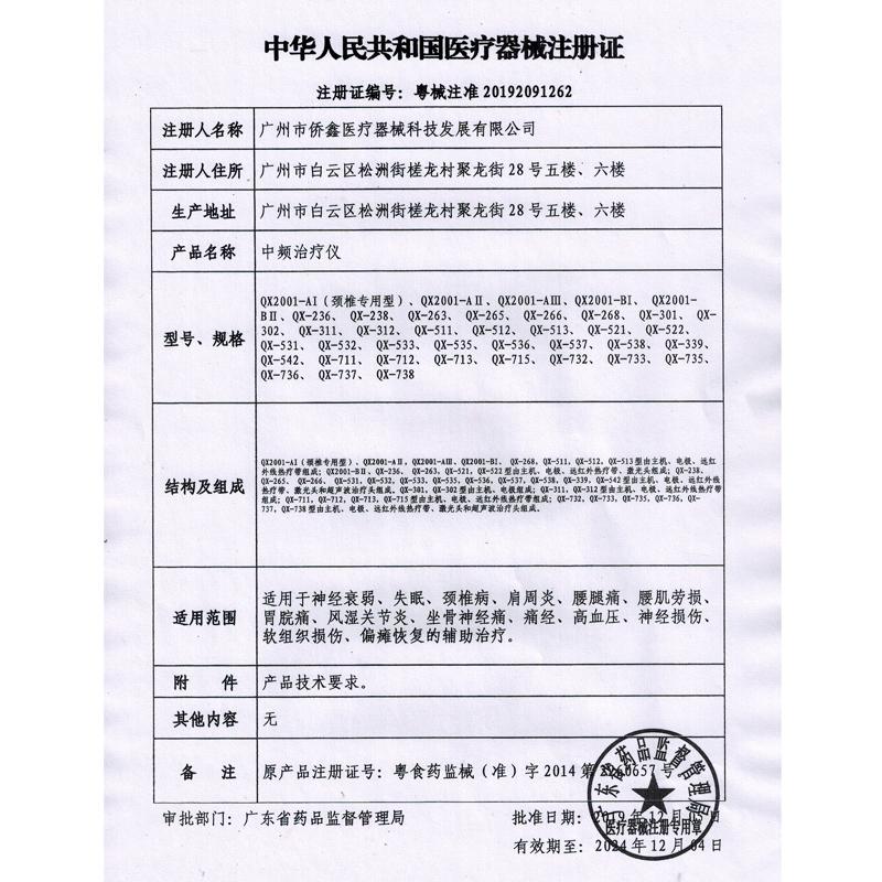 2019医疗器械注册证