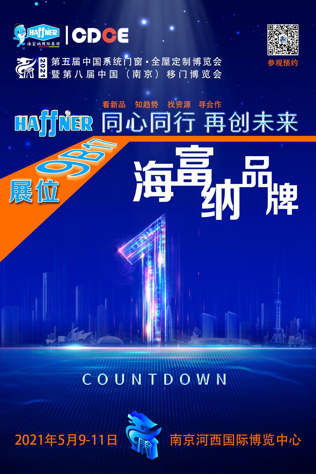 倒計時1天——第八屆中國(南京)移門博覽會