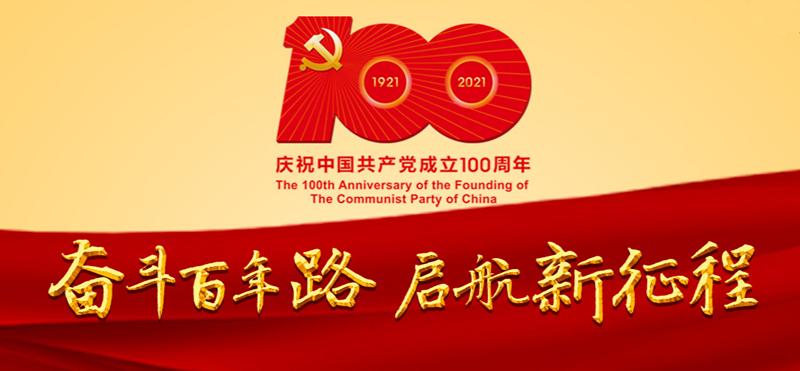 上海大和庆祝建党100周年活动|庆党百年路,奋斗新征程