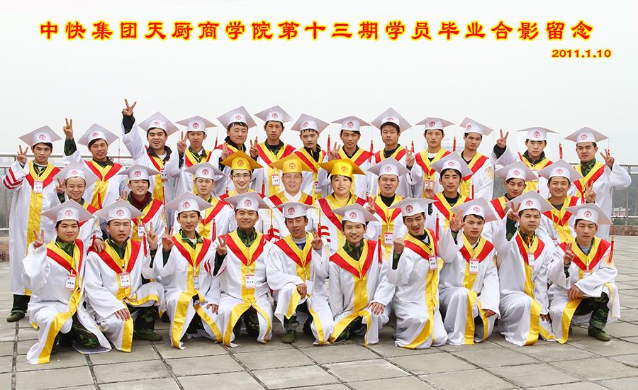 中快集团天厨商学院第十三期学员毕业