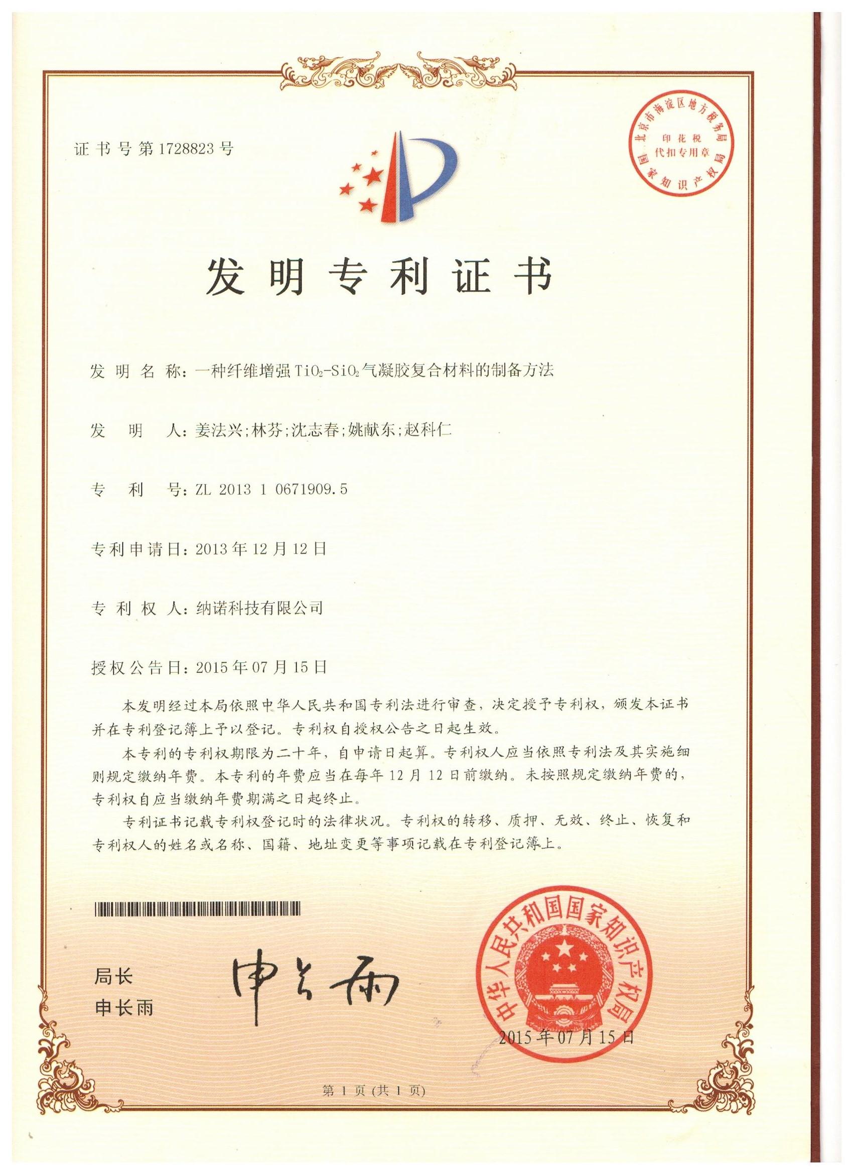 發明專利--一種纖維增強TiO2-SiO2氣凝膠復合材料的制備方法
