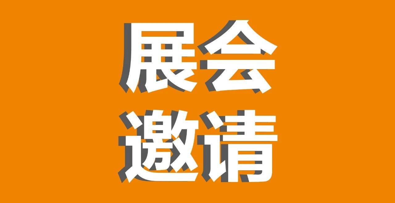 【展會邀請】第104屆全國糖酒會,天之業與您不見不散!