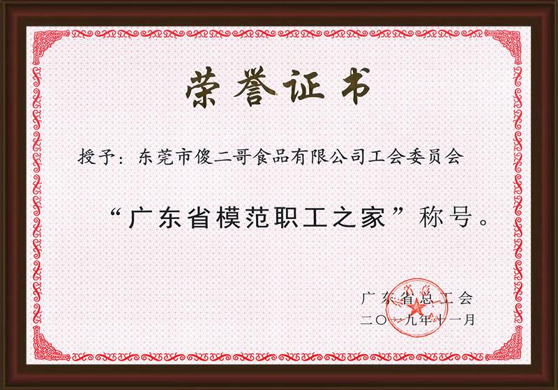 廣東省模范職工之家榮譽證書