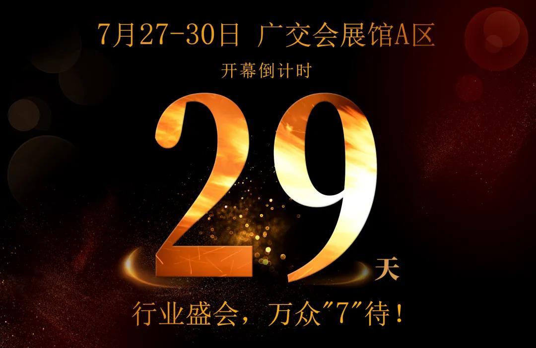 超期待!第35屆廣州陶瓷工業展展會定于7月27至30日