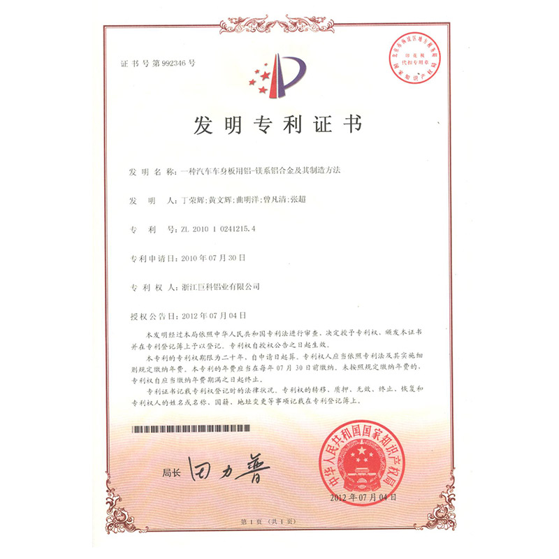 zl201010241215.4(发明专利)