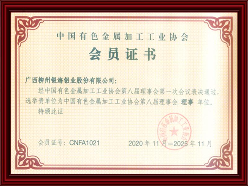柳州銀海鋁-2020年-中國有色金屬加工工業協會會員證書
