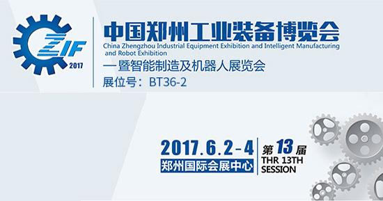 中国郑州工业装备博览会