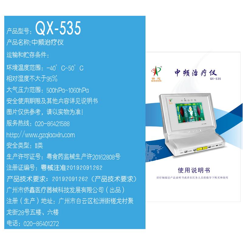 QX-535-04