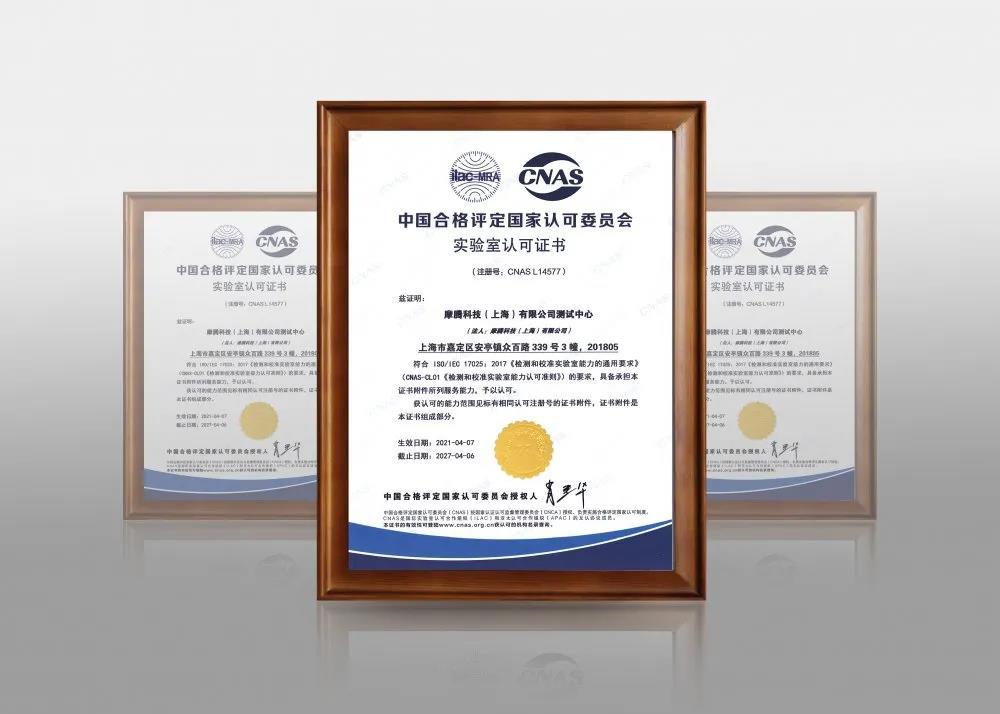 热烈祝贺tom体育实验室通过CNAS认证