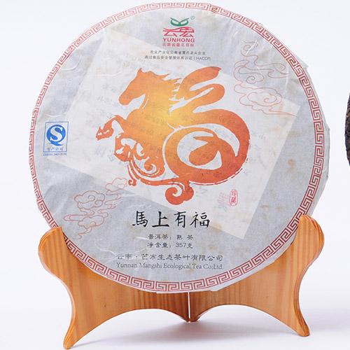 云宏马上有福纪念茶饼