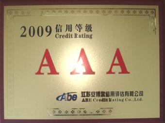 2009信用等級AAA