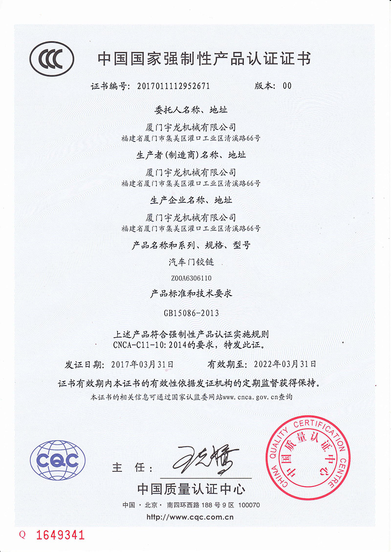 厦门-3C_认证-(1)