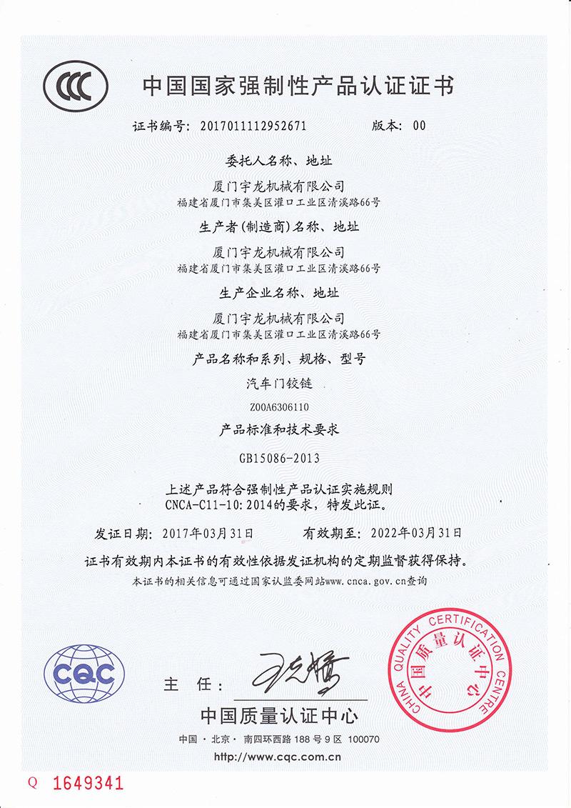 厦门3C认证