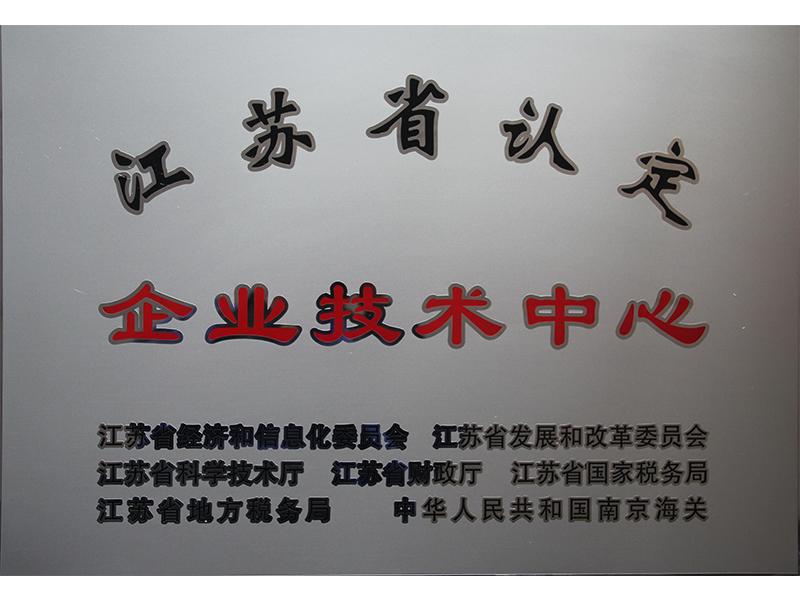 江苏省认定企业技术中心0