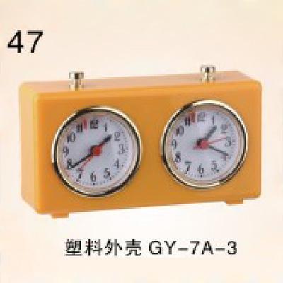 塑料外殼GY-7A- 3機械式國際棋類比賽鐘
