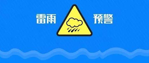 雷雨天氣,設備使用注意事項