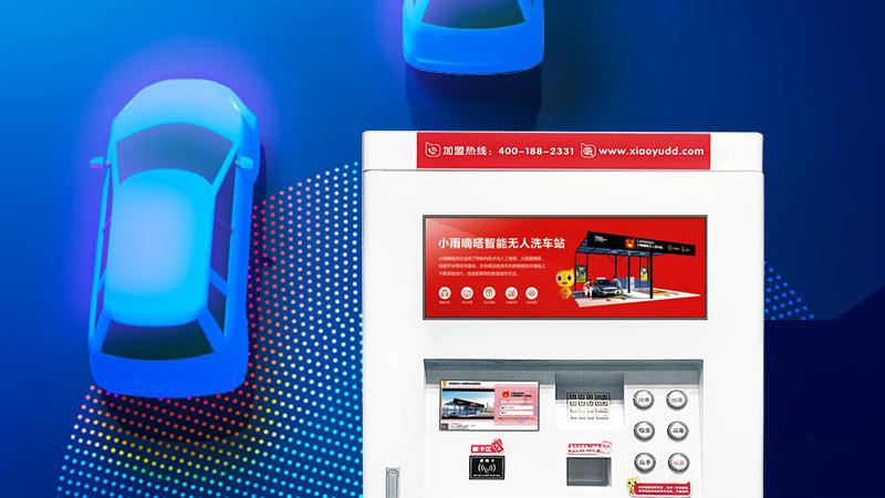智能洗車設備研發與制造