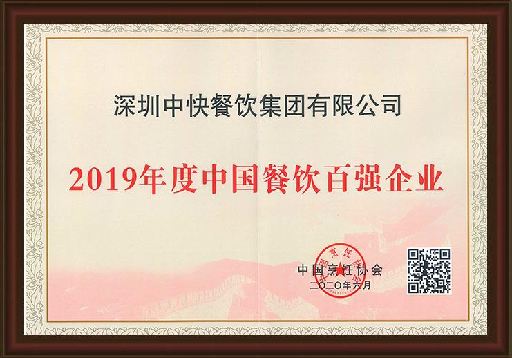 2019年度中国团餐百强企业