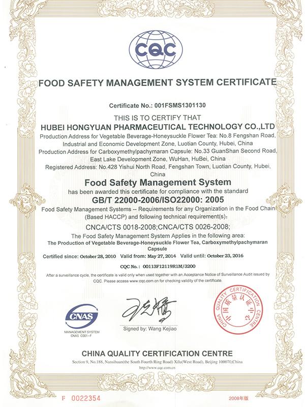 食品安全体系认证----(正)