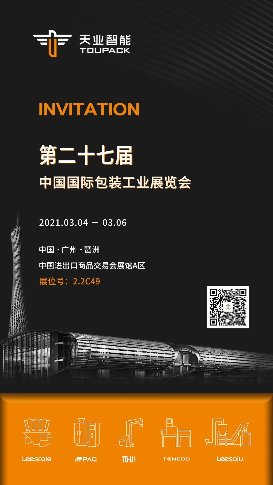Sino-Pack第二十七屆中國國際包裝工業展覽會