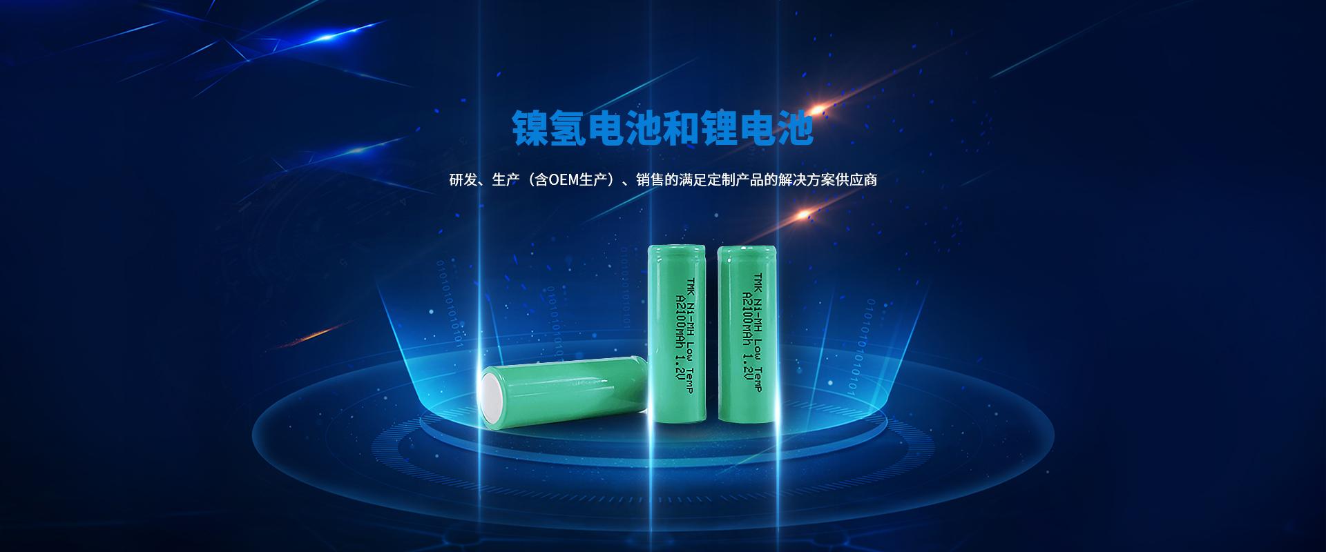 镍氢电池和锂电池