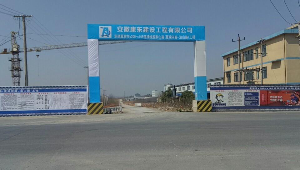 安徽居巢經濟開發區投資有限公司S105與S208連接線線工程殷家山路、朝陽山路、平頂山工程