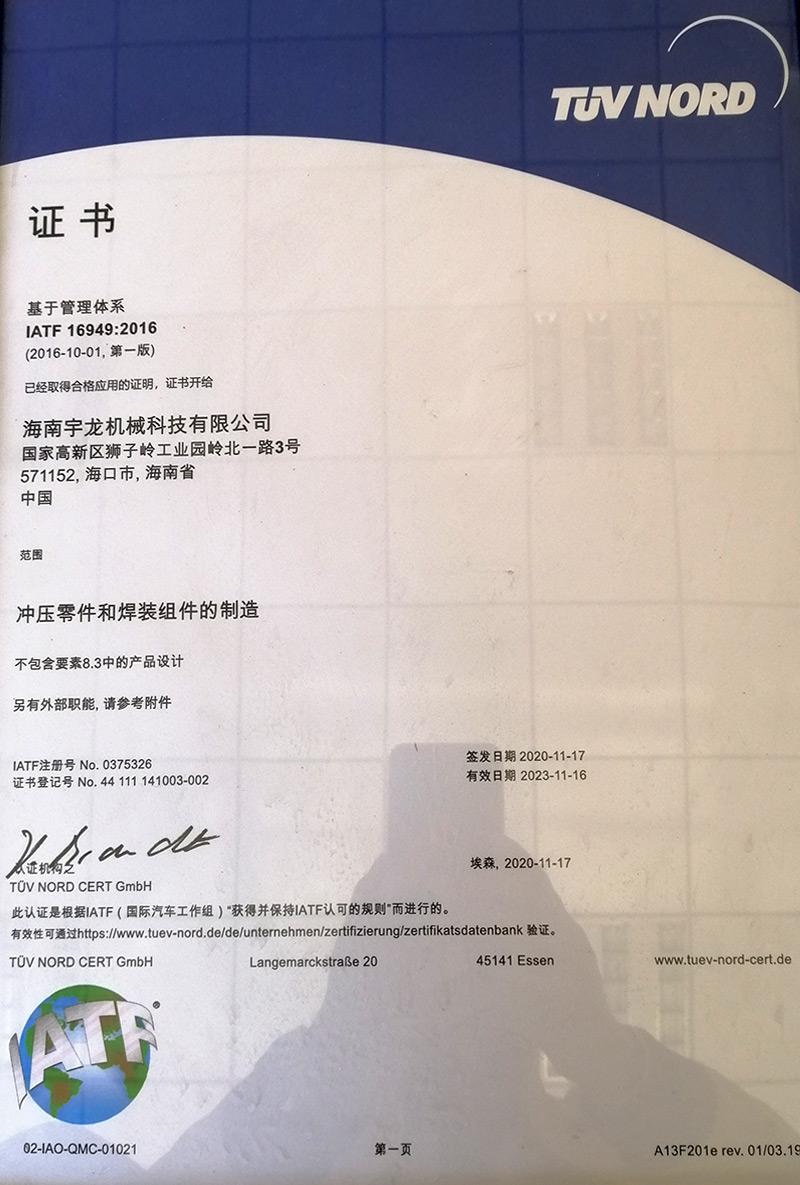 海南IATF16949证书