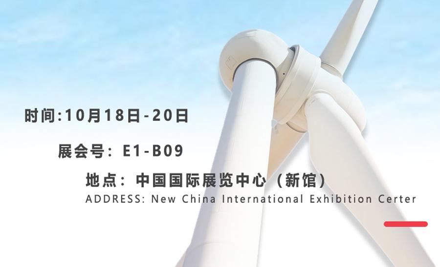 2021年北京国际风能大会暨展览会