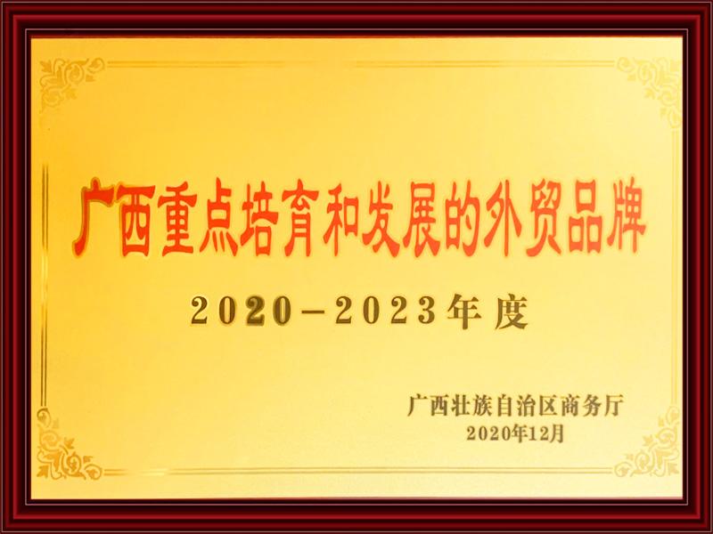 2020年12月-柳州銀海鋁榮獲廣西重點培和外貿品牌